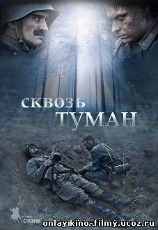 Смотреть фильм партизаны вермахта